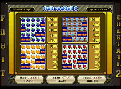 I segni dello slot Fruit Cocktail 2